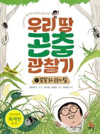 우리 땅 곤충 관찰기. 1: 꼭꼭 숨은 곤충의 집