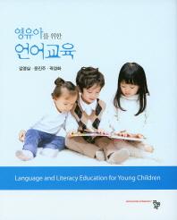 언어교육(영유아를 위한)(양장본 HardCover)