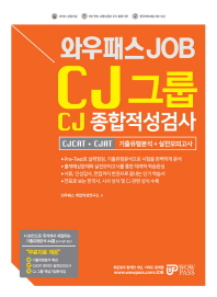CJ그룹 CJ 종합적성검사