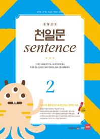 초등코치 천일문 Sentence. 2(세이펜 적용)(CD1장포함)