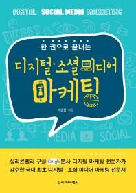 디지털 소셜미디어 마케팅(한 권으로 끝내는)
