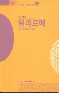말라르메(문학의 이해와 감상 101)