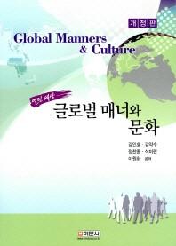 글로벌 매너와 문화(열린 세상)(개정판 3판)