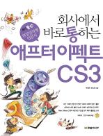 애프터 이펙트 CS3