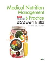 임상영양관리 및 실습(이해하기 쉬운)(개정판)