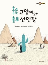 홀쭉 고양이와 홀로 선인장(미래아이 저학년문고 24)