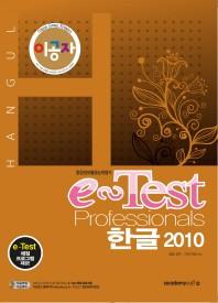 e-Test Professionals 한글 2010(이공자)