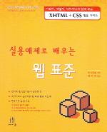 실용 예제로 배우는 웹 표준(CD1장포함)