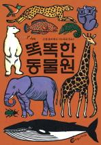 똑똑한 동물원(빅북)(알맹이 그림책 11)