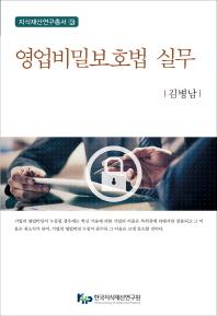 영업비밀보호법 실무(지식재산연구총서 9)(양장본 HardCover)