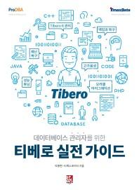 티베로 실전 가이드(데이터베이스 관리자를 위한)