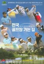 전국 골프장 가는 길