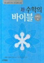 수학 1(하) (2007)(신 수학의 바이블)(양장본 HardCover)