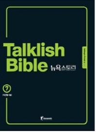 Talklish Bible 뉴욕스토리. 7: Setting in Period