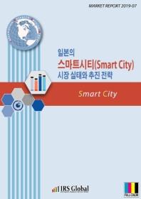 일본의 스마트시티(Smart City) 시장 실태와 추진 전략(MARKET REPORT 2019-07)