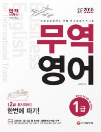 무역영어 1급 한번에 따기(2급 동시대비)(2015)(4판)