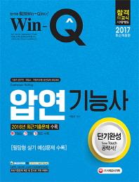 압연기능사 단기완성(2017)(Win-Q(윙크))(개정판)