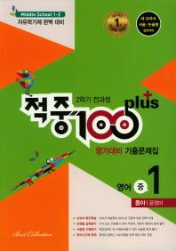 중학 영어 중1-2 평가대비 기출문제집 2학기 전과정 (동아/윤정미)(2018)