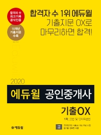 민법 및 민사특별법 기출OX(공인중개사 1차)(2020)(에듀윌)