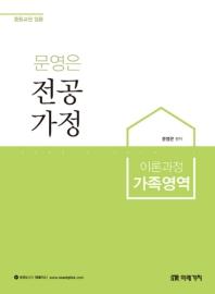 문영은 전공가정: 이론과정 가족영역