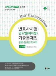 변호사시험 연도별(회차별) 기출문제집(2020)세트 #