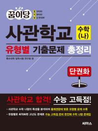 사관학교 수학(나) 유형별 기출문제 총정리(꿈이당)