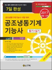 공조냉동기계기능사 필기+실기 7일 완성(2017)(개정판 12판)(7일 완성 시리즈 길잡이)