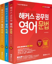 영어 문법 + 독해 + 어휘 세트(2019)(해커스 공무원)(개정판)(전3권)