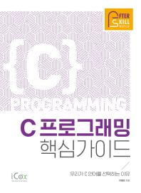 C 프로그래밍 핵심가이드(애프터스킬)