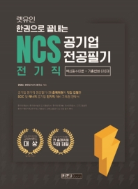 NCS 공기업 전공필기 전기직(한권으로 끝내는)
