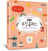EBS ��ŷŬ����: �ǰ��� ��! ���� & ����Ʈ ��(���� ����� �Բ��ϴ�)(CD1������)