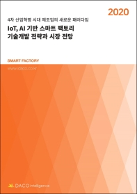IoT, AI 기반 스마트 팩토리 기술개발 전략과 시장 전망(2020)