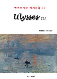 Ulysses 1 (영어로 읽는 세계문학 19)