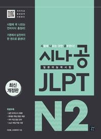 [ePub3.0]시나공 JLPT 일본어능력시험 N2