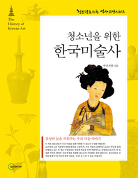 한국미술사