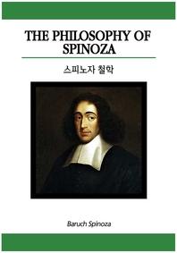 스피노자 철학