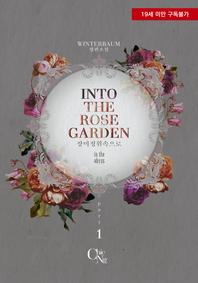인투 더 로즈 가든 (Into the Rose Garden). 1
