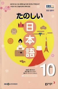 중급 일본어(방송교재 2016년 10월)