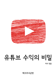 유튜브 수익의 비밀