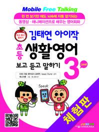 김태연 아이작 초등 생활영어 보고 듣고 말하기 Level 3(체험판)