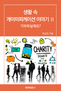 생활 속 게이미피케이션 이야기 Ⅱ : 기부하실래요?