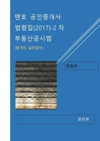 멘토 공인중개사 법령집(2017)-2차 부동산공시법