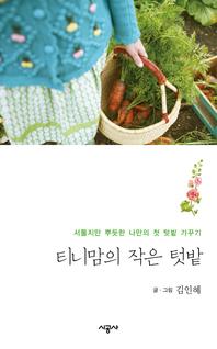 티니맘의 작은 텃밭-작물 키우기  브로콜리, 콜리플라워, 시금치