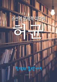 조선의 문제적 이단아, 허균 (조선의 문장가. 9)