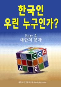 한국인 우린 누구인가? (part 4 - 대한의 문자). 4