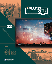 대한민국역사박물관 <역사공감> 2018 겨울호. Vol. 22