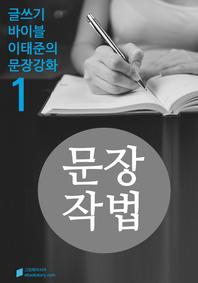 문장작법 - 문장강화. 1