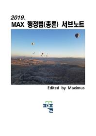 2019. MAX 행정법(총론) 서브노트