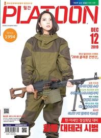 플래툰 2019년 12월호