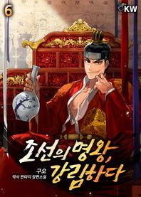 조선의 명왕, 강림하다. 6